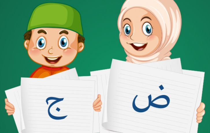 Arabic Language (beginner)